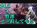 #15【MHW】緩い縛りの狩猟日記【VOICEROID実況】
