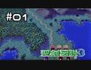 だよさんとゆく、聖剣伝説3の旅。【聖剣伝説3】#01