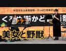 ホルンでディズニー・美女と野獣・ミックス !!