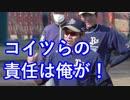 ほとんど新喜劇「近藤組」 オリックス春季キャンプ(2018-0224)