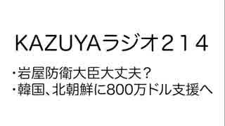 【KAZUYAラジオ214】韓国、北朝鮮に800万ドル支援へ