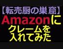 【転売厨の巣窟】Amazonにクレームを入れてみた。