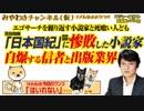 百田尚樹「日本国紀」に噛みつく「売れない小説家」(自称)はヴォルデモートそっくり|みやわきチャンネル(仮)#474Restart332