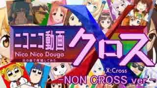 『ニコニコ動画X(クロス)-NON CROSS ver.-』を元の曲で再現してみた【歌詞付】