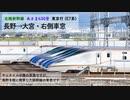 [北陸新幹線・E7系車窓]あさま630号 長野→大宮・進行方向右側車窓  2019.6.5撮影