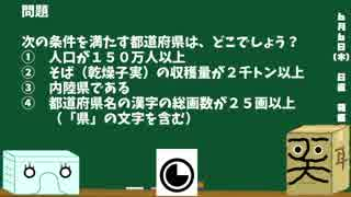 【箱盛】都道府県クイズ生活(10日目)2019年6月6日