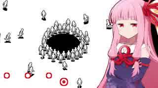 琴葉茜が遊ぶ謎のメッセージ性のあるゲーム【KIDS】