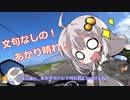 第68位:【紲星あかり車載】ぐだぐだ旅に出マス 北海道編 part3 ~最北の絶景