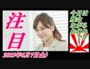 5今日は残念ながらお休みです。桜井誠を応援!菜々子の独り言 2019年6月7日金)