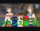 【iM@S架空戦記】赤城みりあと水本ゆかりの Europa Universalis IV フランス編 #003