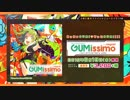 【全曲XFD】Gumissimo from Megpoid ―10th ANNIVERSARY BEST―【6月19日発売】