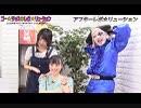 アフター☆レボ☆リューション 第29界