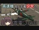 【War Thunder】高速機至上主義少女の震電 (RB)【VOICEROID実況】