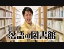 桂三若 落語の図書館Vol.2 1/3