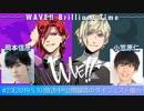 前野智昭と小笠原仁の『WAVE!! Brilliant Time』#23、#24