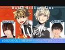 前野智昭と小笠原仁の『WAVE!! Brilliant Time』#25、#26