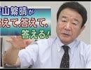【青山繁晴】三島由紀夫と憲法改正[桜R1/6/7]