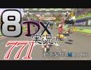初日から始める!日刊マリオカート8DX実況プレイ771日目