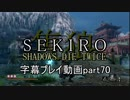 SEKIRO(隻狼) 字幕プレイ動画part70