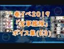 【艦これ】春イベ2019「友軍艦隊」ボイス集(E3編)
