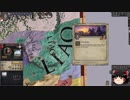 【Crusader Kings2】アレラーミチ家の歴史 Part7