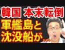 韓国の最新ニュース速報!日本が軍艦島の衝撃の真相を暴く!その裏情報に世界も驚愕…海外の反応『KAZUMA Channel』