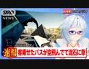 【速報】空飛ぶバスがパリに出現 アホ毛の銀髪女子が運転している模様【Snakeybus】