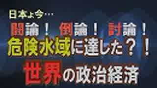 【討論】危険水域に達した?!世界の政治経済[桜R1/6/8]