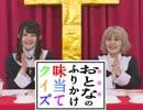 【期間限定会員見放題】お祓え!西神社#52 出演:西明日香、吉田有里