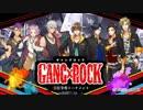 [会員専用]GANG×ROCK ニコ生JAM #3