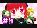【東方MMD】にゃんにゃんダイアリー#1