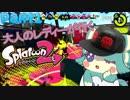 【Splatoon2】大人のレディーが行く!Part1【ゆっくり実況】