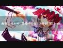 【東方自作アレンジ】幽雅に咲かせ、墨染めの桜(INMG METAL Remix)【東方メタル】