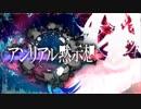 【闇音レンリ】 アンリアル黙示想 【カバー】