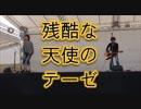 ナツリオ!!残酷な天使のテーゼ!!舞鶴公園・九州ビアフェスティバル!!