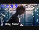 【ニコカラ】メーデー【off vocal】