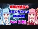 【Stellaris】琴葉技術国の平等で科学的な銀河制覇 Part5(最終回)【VOICEROID実況】
