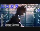 【ニコカラ】メーデー【off vocal】-3キー