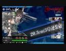 艦これ 春イベ2019【 発動!友軍救援「第二次ハワイ作戦」】E4丙ラスダン