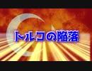【HoI4】三極世界で世界の覇者を決めてみたpart24【マルチ実況】