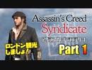 [作業用実況]Assassin's Creed Syndicate Part1