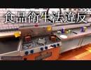 落とした物でも鍋にぶち込め!料理シミュレーター Cooking Simulator
