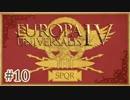 【EU4】 琴葉姉妹が近世ヨーロッパを駆け抜ける#10 【VOICEROID実況】