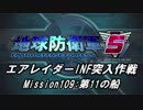 【地球防衛軍5】エアレイダーINF突入作戦 Part107【字幕】