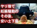 【野田草履】ヤリ捨て妊娠騒動のその後【安い土下座】