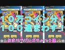 【リンクスリングス】気になるコインガチャの闇!10万コイン分100連まわして検証したる!【ガチャ】#4