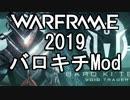 Warframe 2019 バロキチレビューMod編【ゆっくり解説】