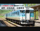 [しなの鉄道北しなの線・115系車窓]長野→妙高高原・進行方向右側車窓  2019.6.5撮影