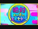 【中2男子×女子】絶対よい子のエトセトラ/歌ってみた【柊太郎×きぃ】