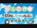 【艦これ実況】古参提督と神通さん:08【2019春E-1】